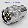 n-m115r разъем вч n серии для кабеля sf-141 rg-402